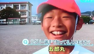 goroumaru.jpg