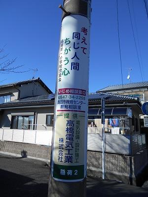 高橋電機1.jpg