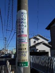 0217ijimeboushi (1).jpg